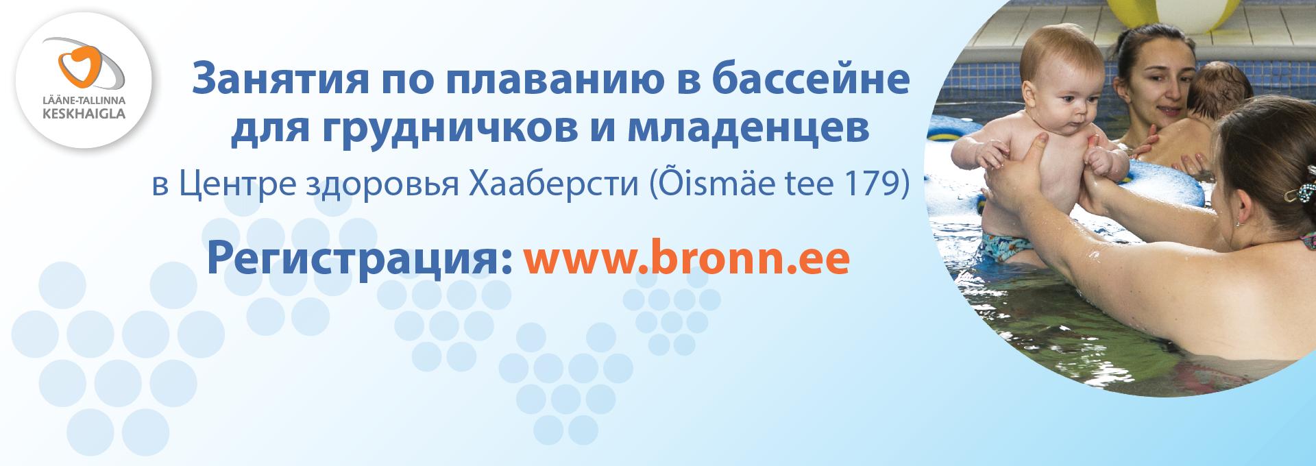 slider_titade-ujutamine_bronn_10sept2018-RUS