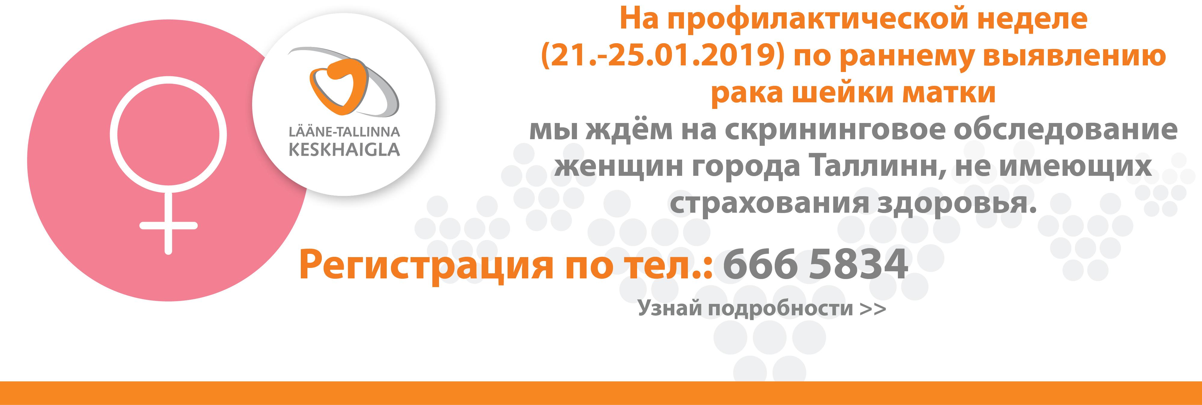 slider_emakakaela-ennetus-RUS
