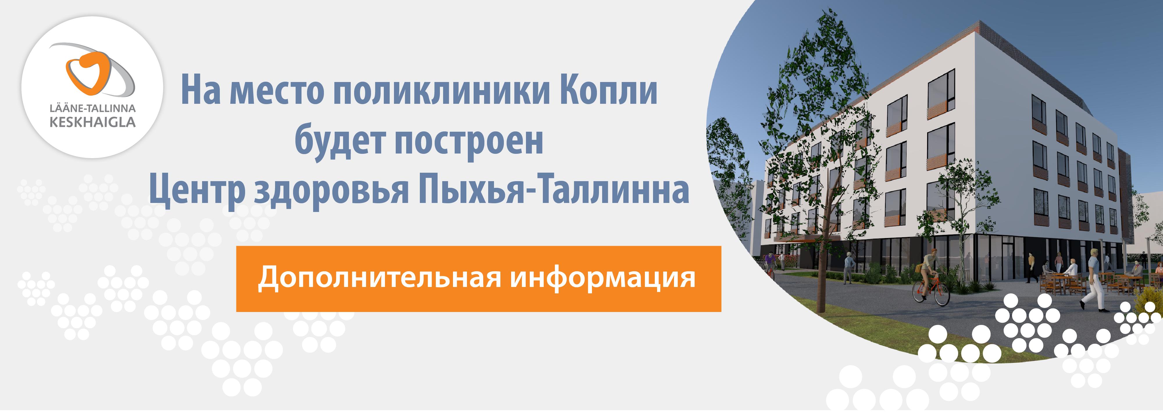 slider_kopli_uus-tervisekeskus-RUS