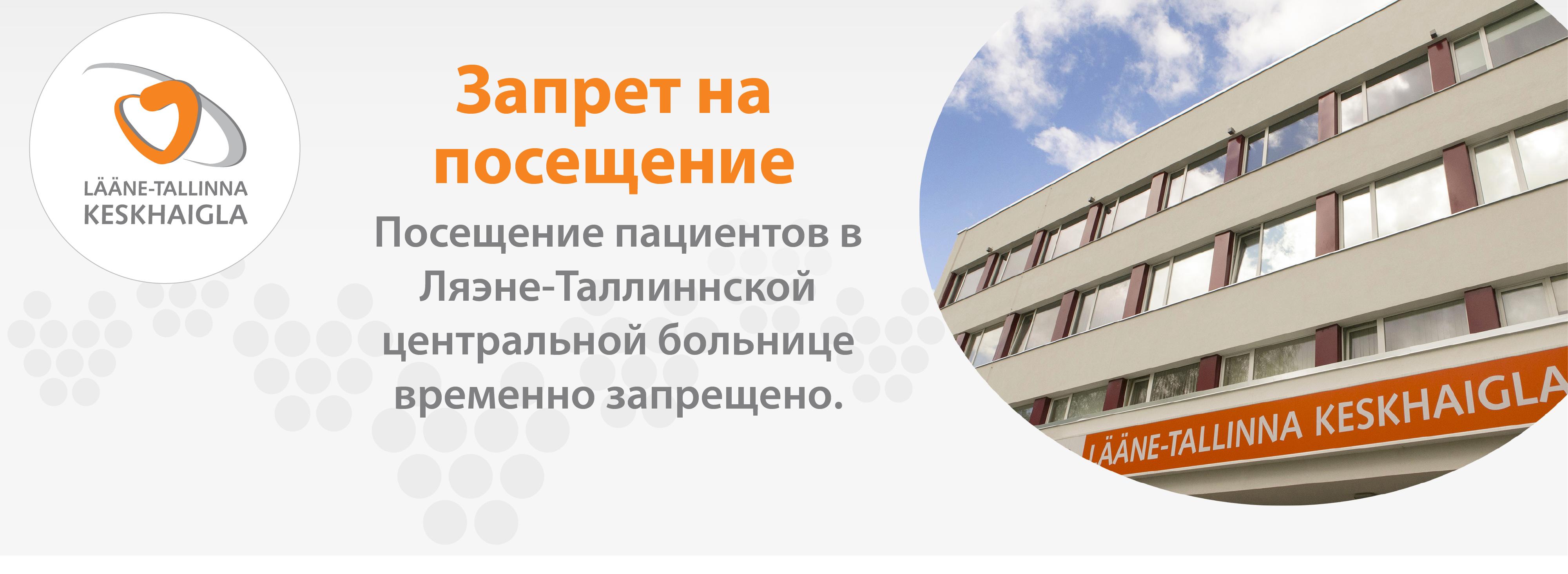 slider_kylastuskeeld-2-LTKH-RUS