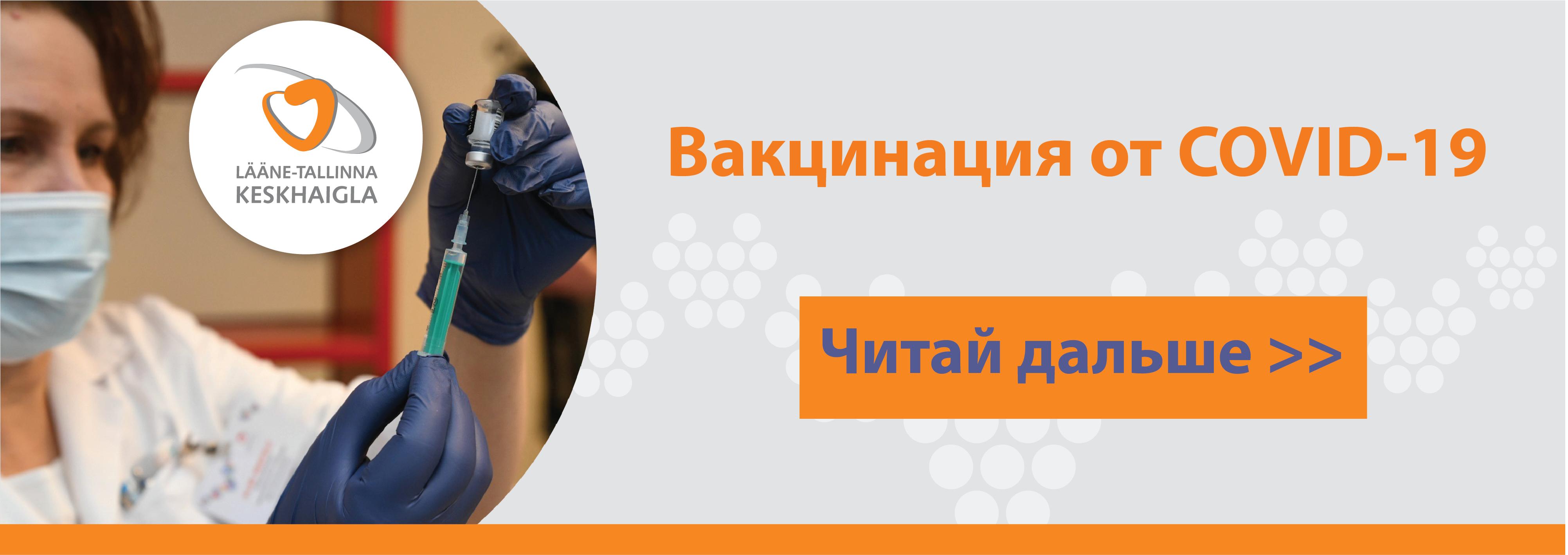 slider_covid-19-vaktsineerimine-sept-2021-RUS